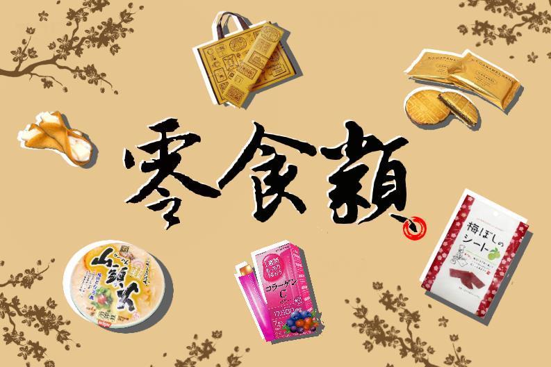日本伴手禮 零食類
