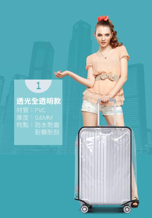 行李箱套可以避免行李箱在托運時刮傷