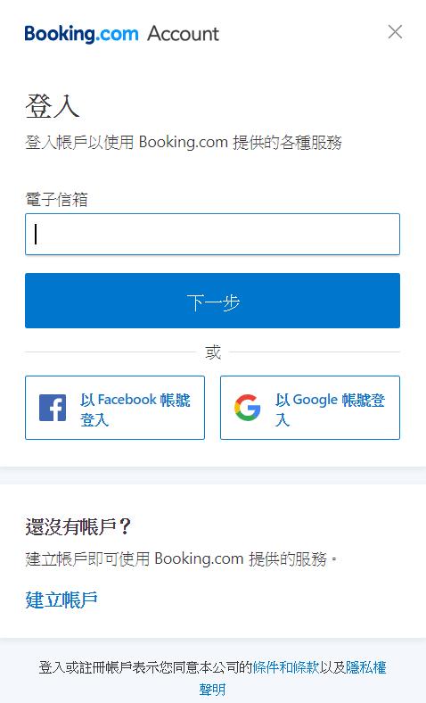 申請Booking帳號