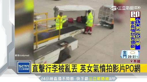 由於有大量的行李箱要托運,因此地勤通常不會太溫柔。