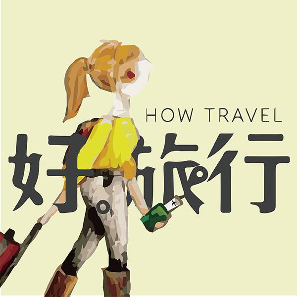 好旅行,一間相信旅行可以改變世界的奈米級旅行公司。