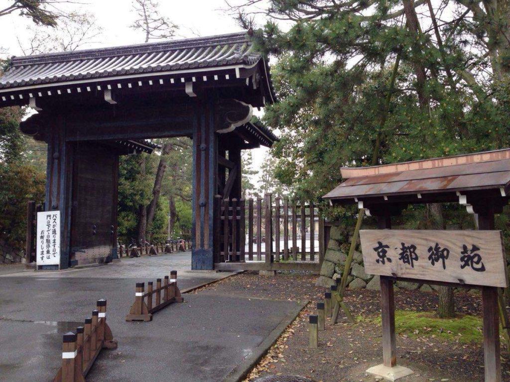 京都御所 Kyoto Gosho