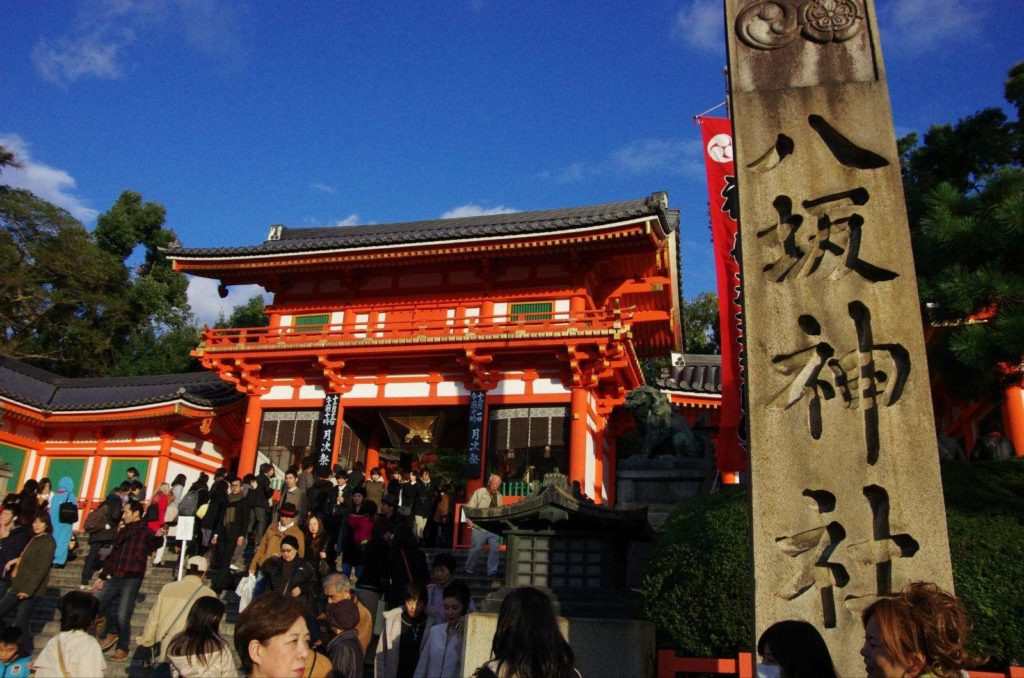 八坂神社 Yasaka Jinja