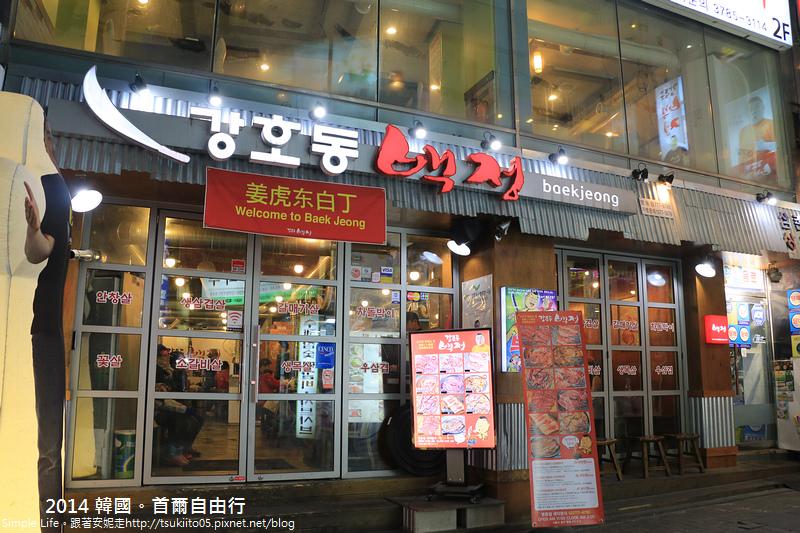 姜虎冬白丁烤肉