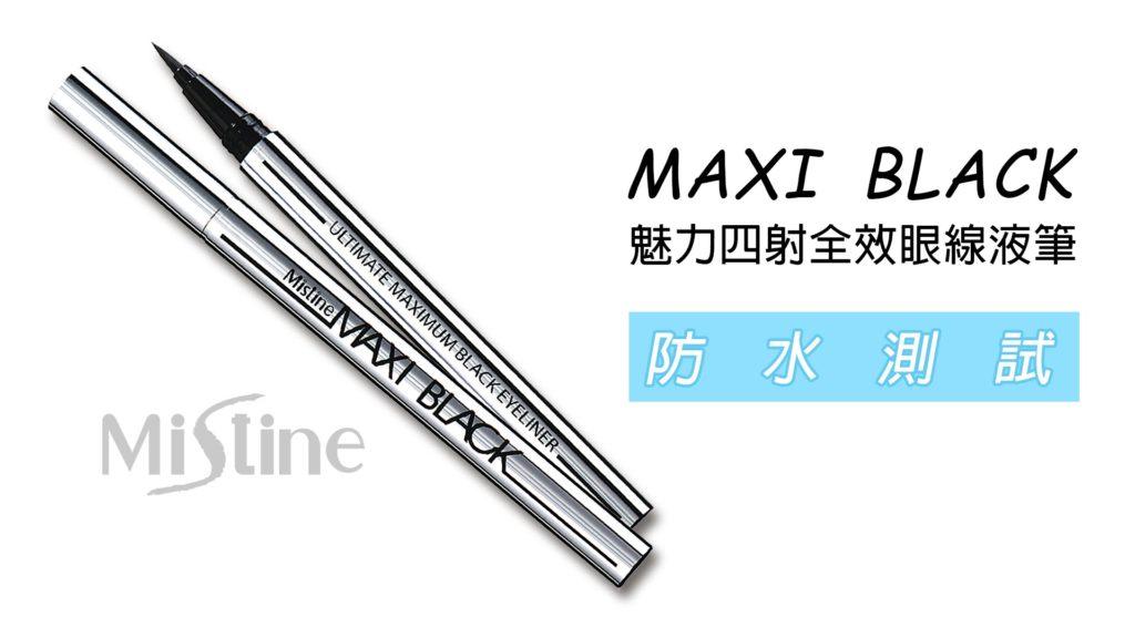 Mistine MAXI Black 魅力四射全效眼線液筆