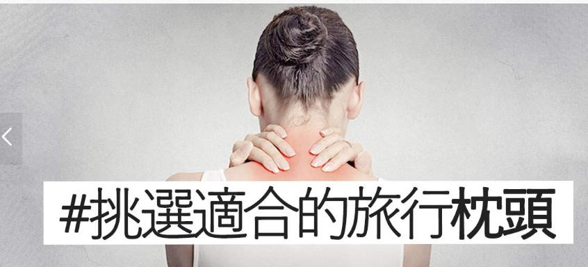 【U型枕開箱系列】5大熱門頸枕大評比