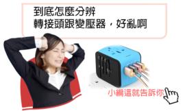 教你分辨萬用(萬國)插頭(插座)是轉接器還是變壓器