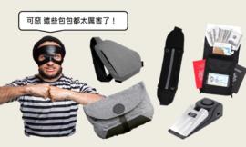 【2020防盜包推薦】5款超人氣防盜包,讓您安心出遊!