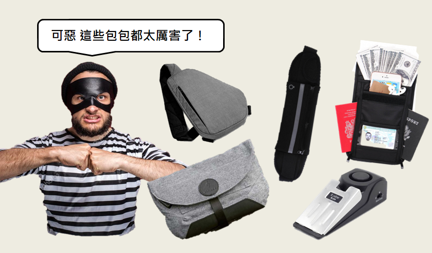 【2020防盜包推薦】5款超人氣防盜包推薦,讓您安心出遊!