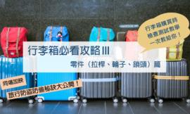 行李箱輪子怎麼選?旅行箱箱拉桿、輪子挑選必看攻略