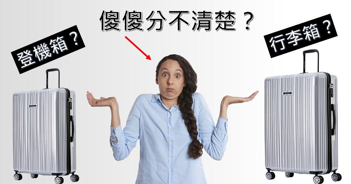 行李箱和登機箱傻傻分不清楚?他們最大的差異是什麼?