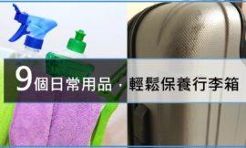 【行李箱保養教學】9個日常生活用品|讓你輕鬆保養行李箱