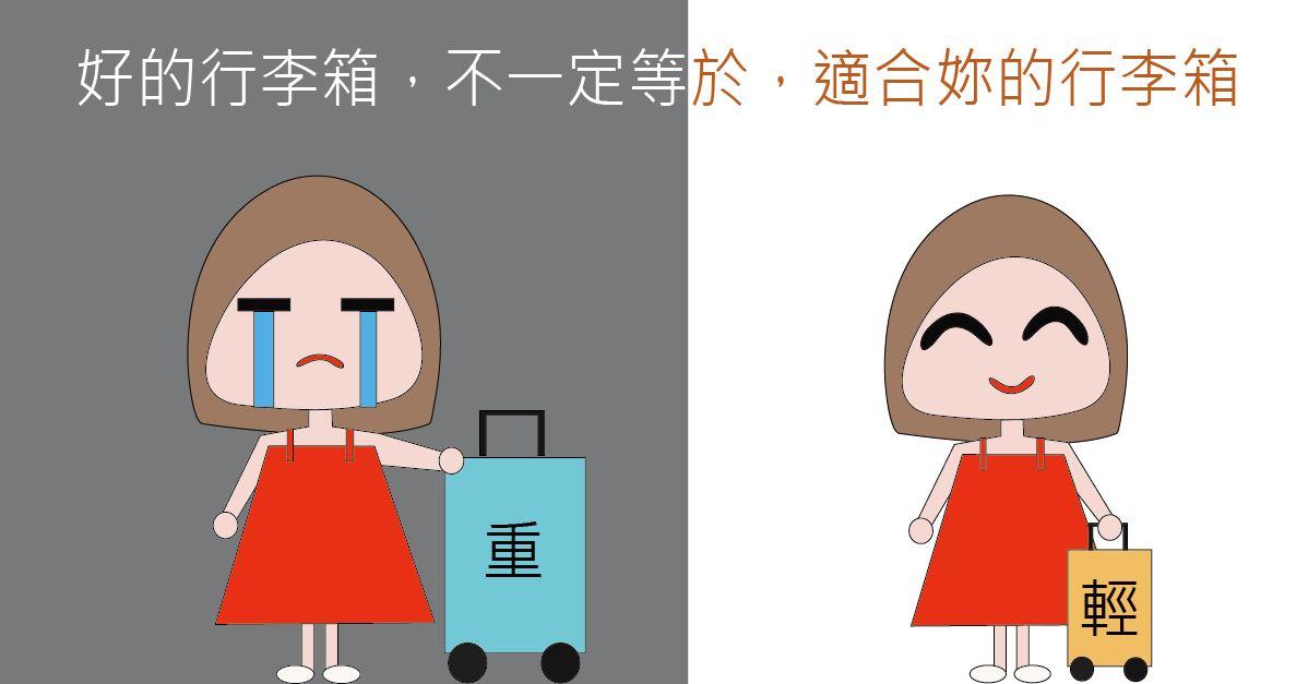 行李箱購買|攻略|挑選|教你怎麼挑選才會找到符合需求高CP行李箱!