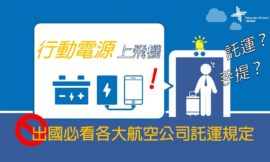行動電源可否上飛機?行動電源最新規定報給你知!