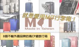 就是愛用MIT行李箱!台灣製造,8個不輸外國品牌的高CP值旅行箱