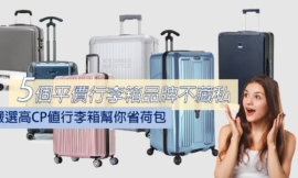 5款行李箱品牌CP值排行榜【2020最新】