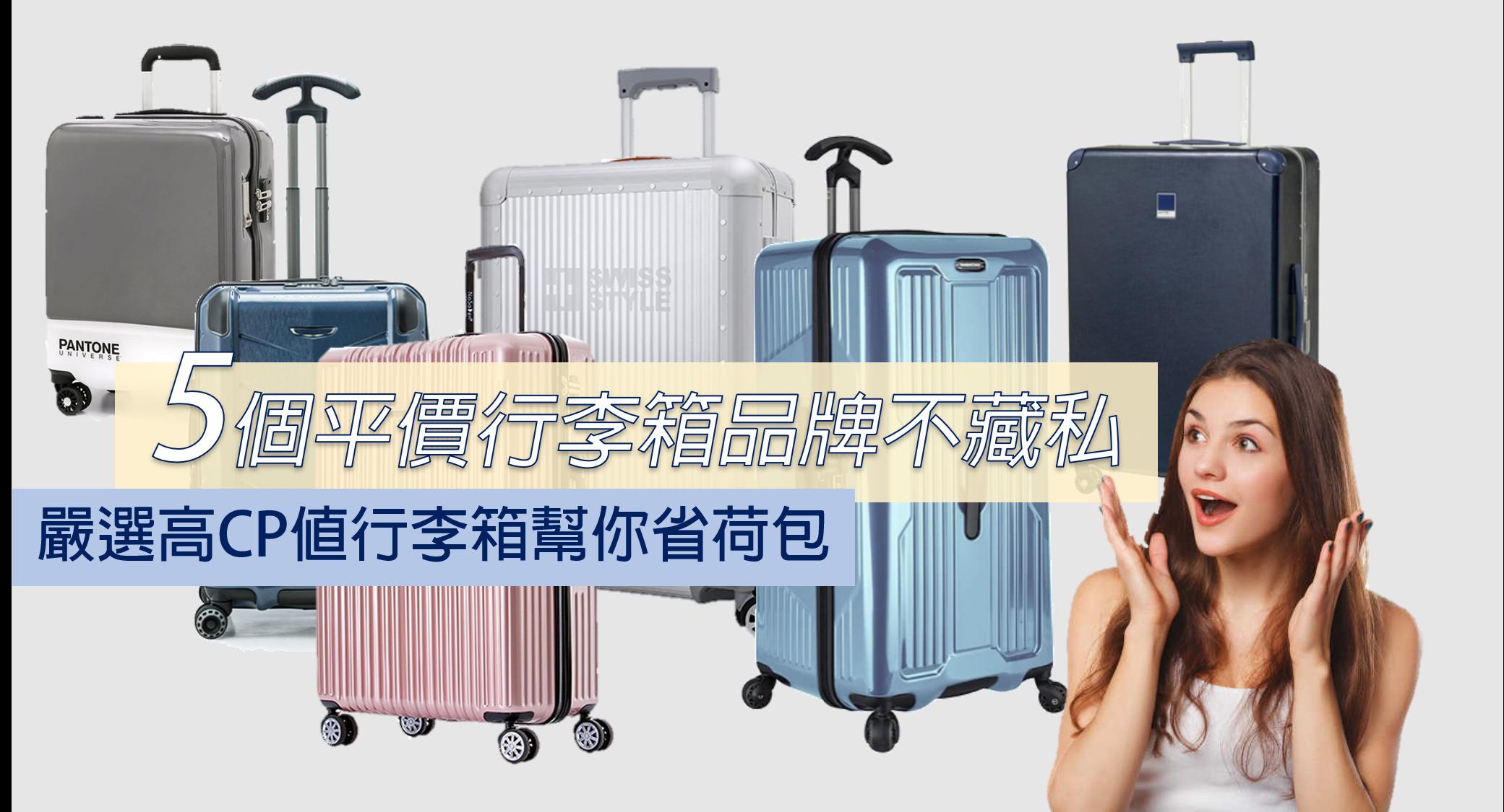 7款行李箱品牌CP值排行榜【2019最新】