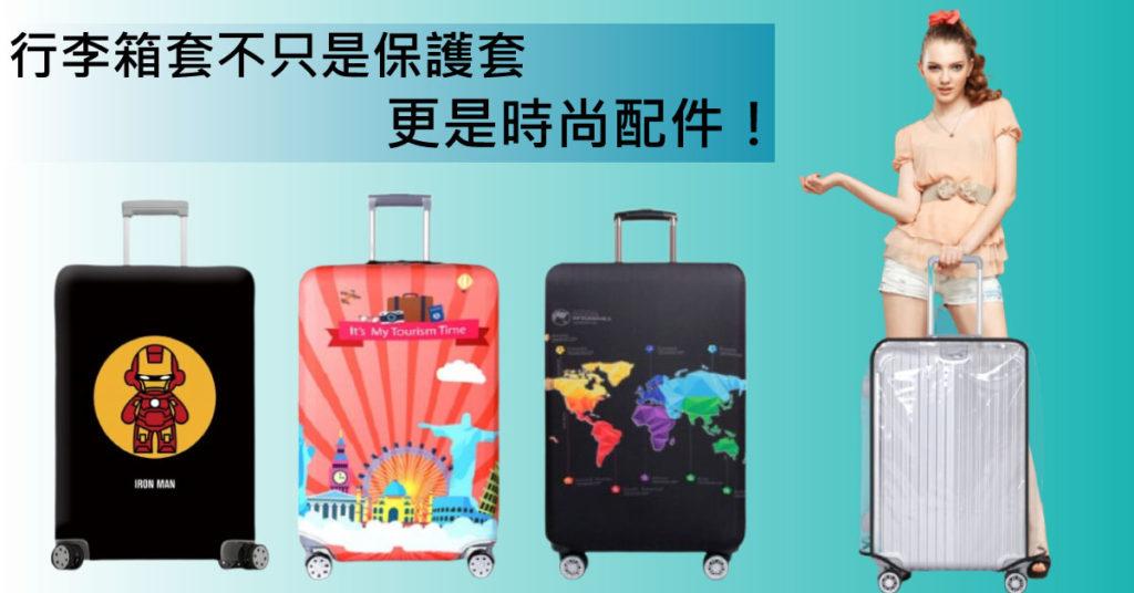 行李箱套不只是行李箱套更是時尚配件
