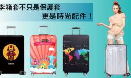 【2020小資女必看!】行李箱套不只是保護套,更是時尚配件!