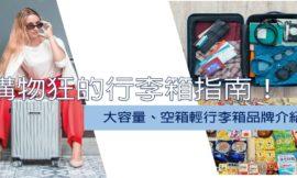 【大容量行李箱推薦】代購跑單必看,購物狂的行李箱指南!