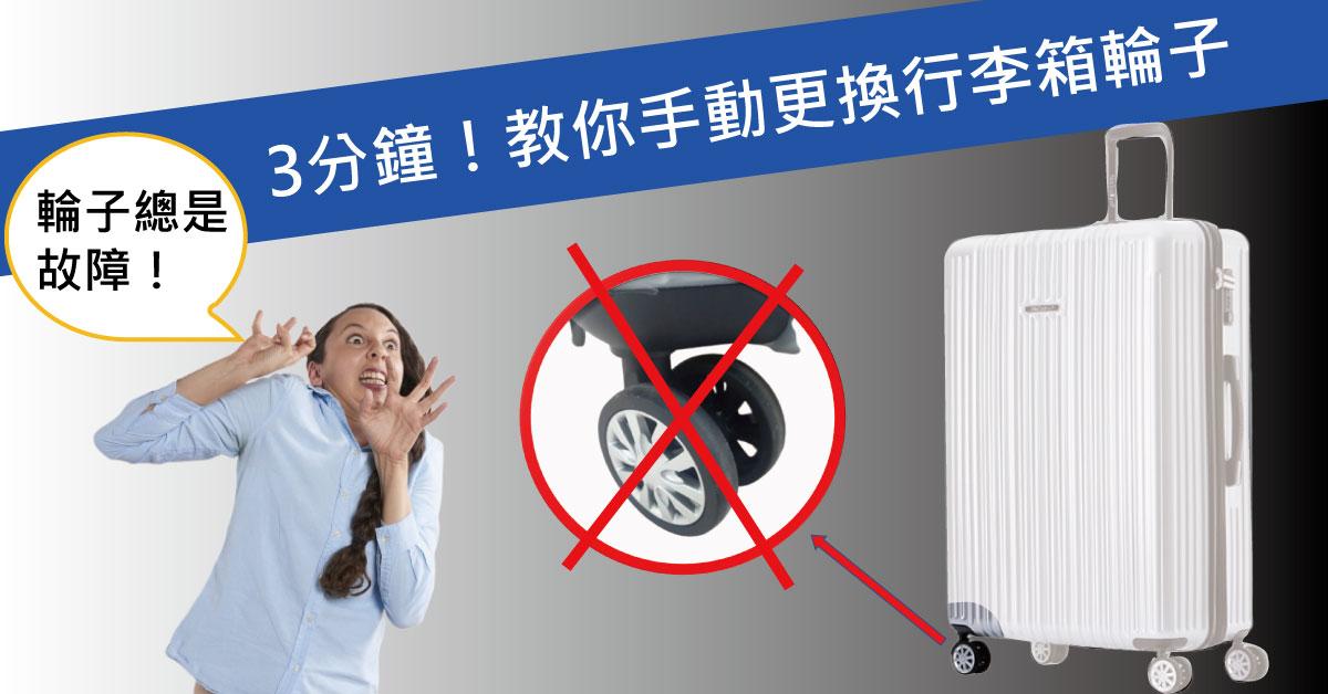 為什麼行李箱輪子總是故障?輪子如何保養|更換?這篇文用3分鐘告訴你
