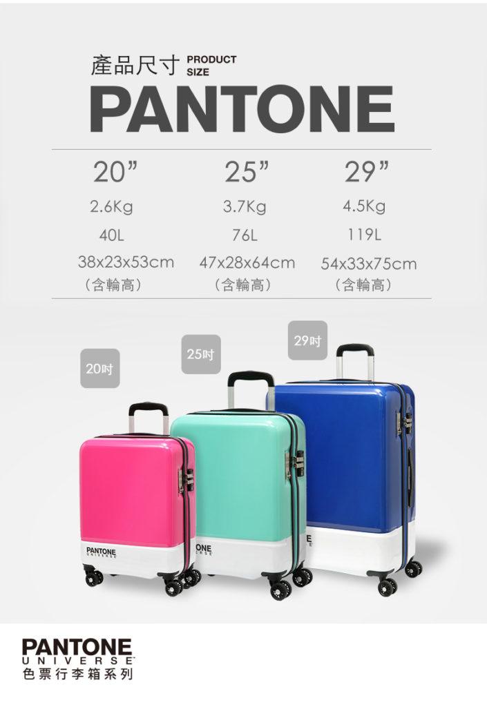 【PANTONE UNIVERSE】色票行李箱