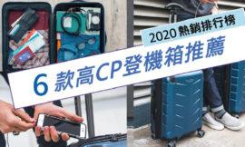 【2020登機箱推薦】6款高CP值,能提上飛機的登機箱推薦