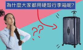硬殼行李箱的5大優點,硬殼行李箱知識|材質|推薦!
