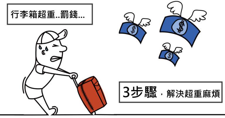 行李箱重量總是不過關?3大步驟,解決行李箱超重麻煩