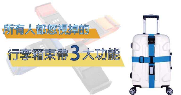 3款個性化行李箱束帶推薦,讓您一眼找到就行李箱!