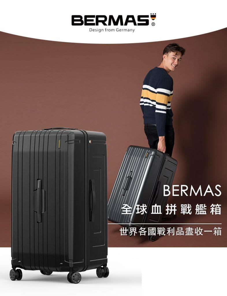 BERMAS Spaceship 戰艦系列-30吋超輕防刮大容量行李箱