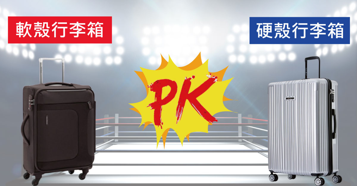 【2019軟殼行李箱推薦】軟殼行李箱的獨特魅力點?選擇軟殼行李箱相對硬殼的3大優點!