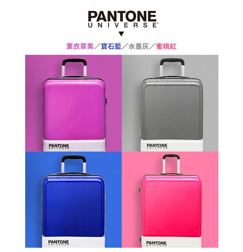 【PANTONE UNIVERSE】色票行李箱 20吋
