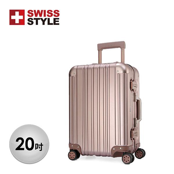 【SWISS STYLE】極緻奢華鋁鎂合金行李箱 20吋