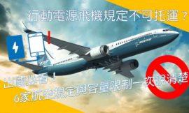 行動電源飛機規定不可托運?6家航空規定與容量限制一次說清楚