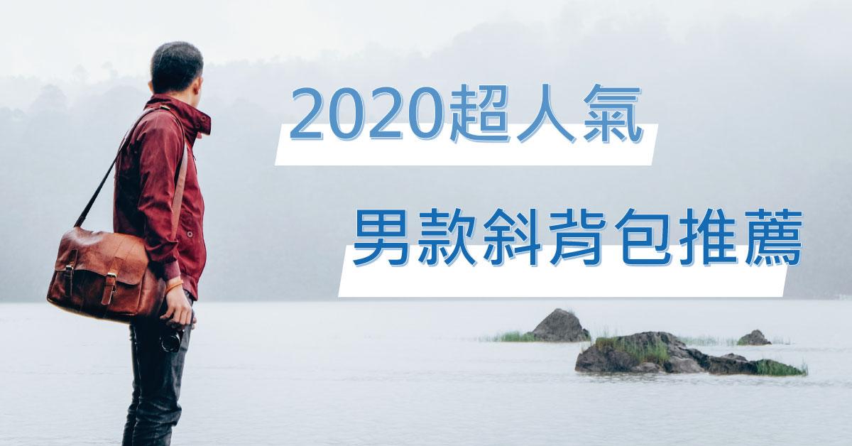 【2020人氣斜背包】實用男款斜背包,人氣精選推薦給您!