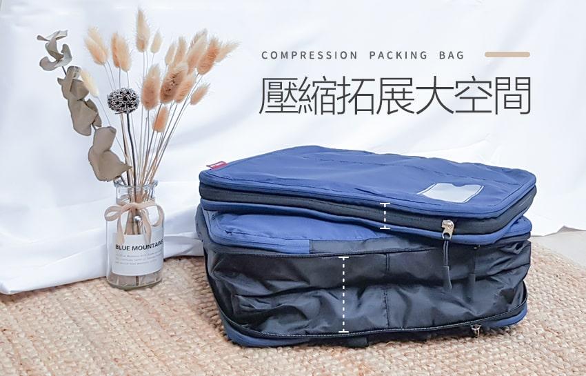 壓縮式旅行收納袋