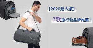 旅行包品牌推薦