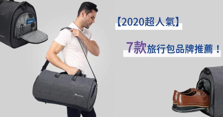 【2020超人氣】7款旅行包強力推薦|實用兼具時尚