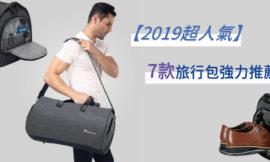 【2019超人氣】7款旅行包強力推薦|實用兼具時尚