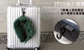 2019強力推薦!7款機上使用頸枕,但千萬要注意這幾點