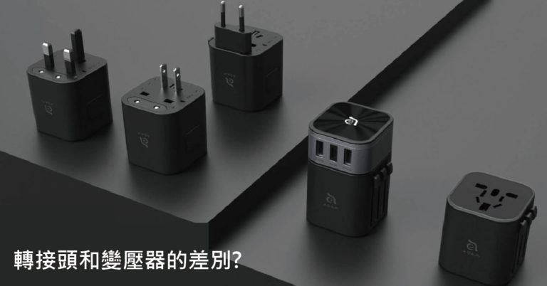 帶你釐清轉接頭和變壓器使用方式