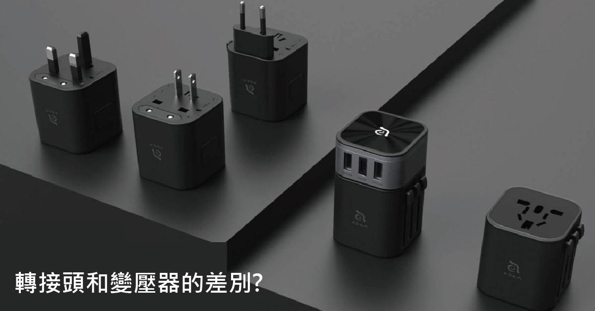 釐清萬國插頭與變壓器差別之萬用插頭/插座推薦