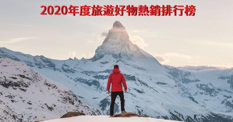 2020年度旅遊好物熱銷排行榜