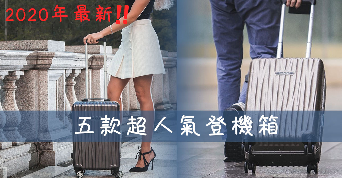 五款超人氣登機箱推薦附詳細介紹【2020最新】