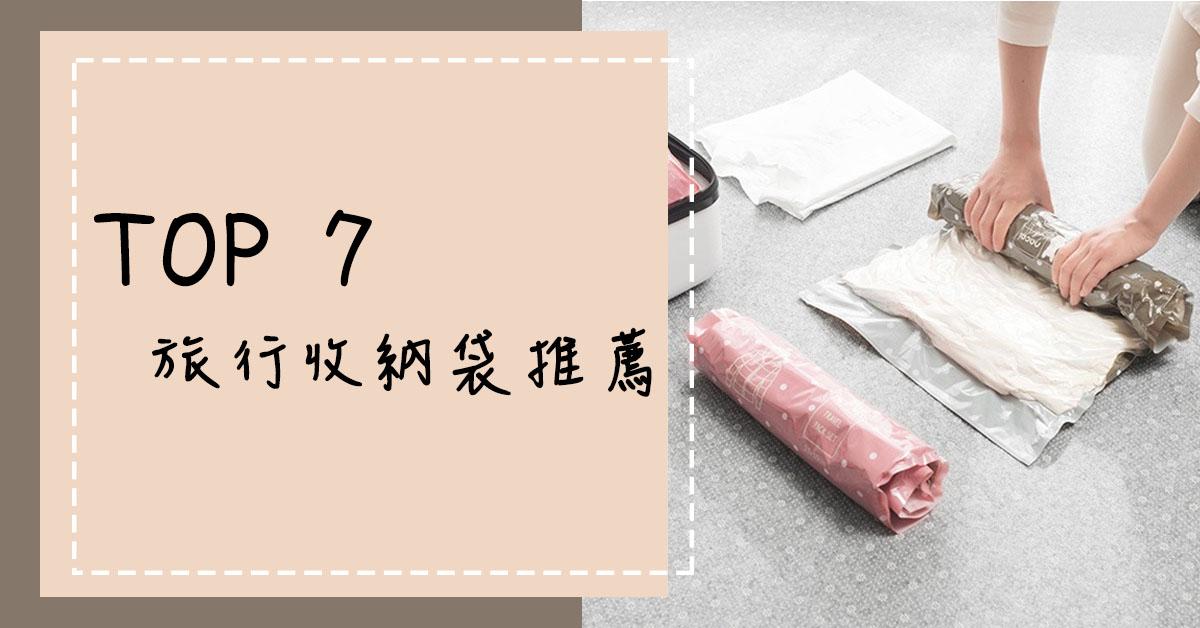 七大旅行收納袋推薦【2020年排行榜】