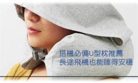 搭機必備U型枕推薦|長途飛機也能睡得安穩