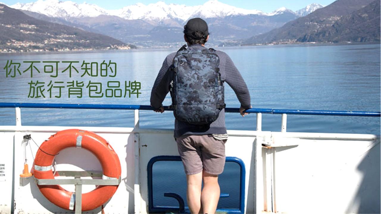 你不可不知的旅行背包品牌