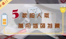 5款萬用插頭推薦|各國插座電壓一覽