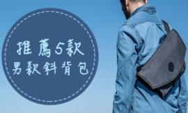 5款斜背包男款推薦|男性防盜品牌一覽